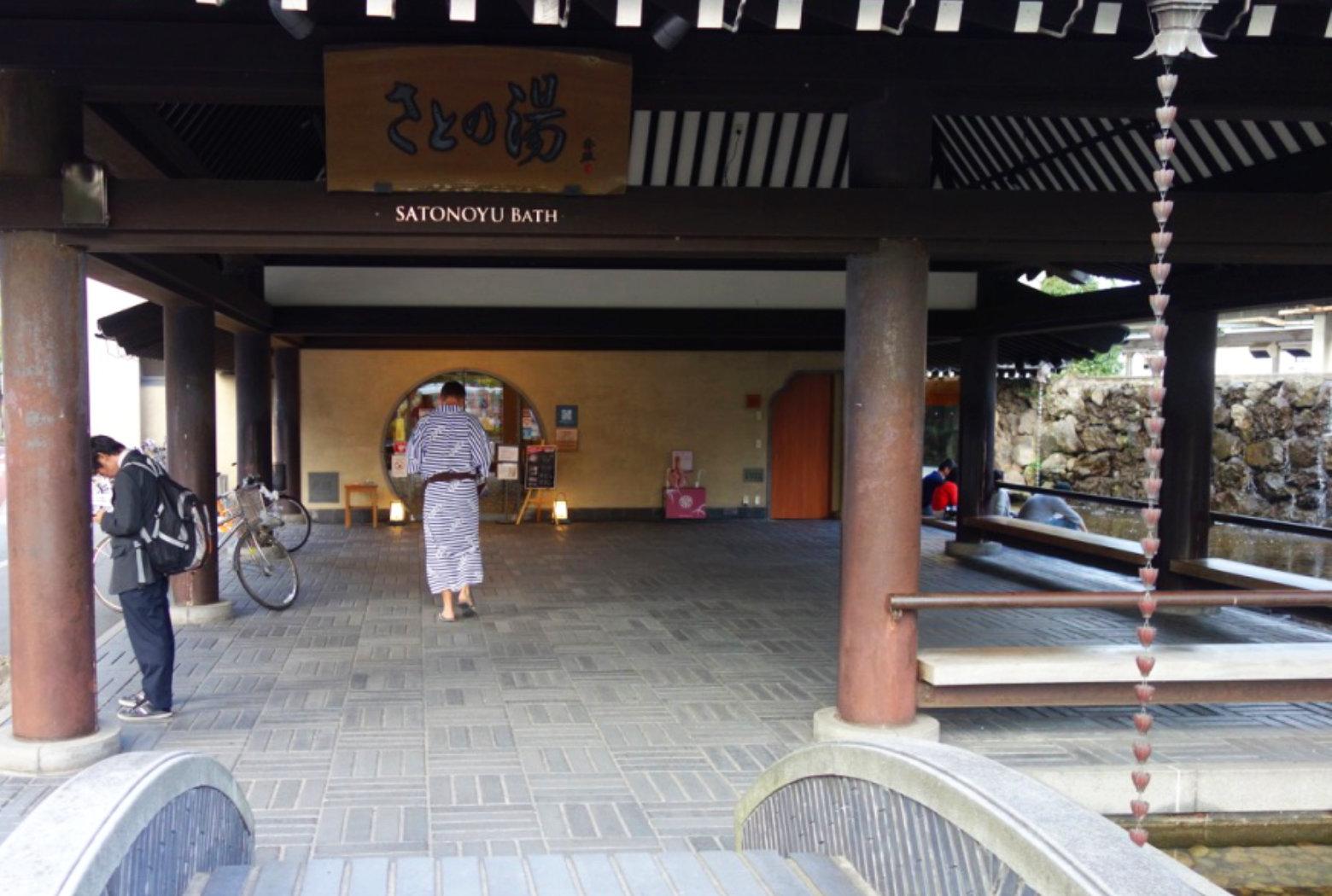 Japan Onsen Satonoyu